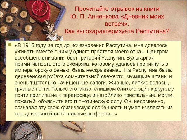 Прочитайте отрывок из книги Ю. П. Анненкова «Дневник моих встреч». Как вы оха...