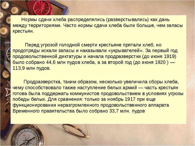 Нормы сдачи хлеба распределялись (разверстывались) как дань между территория...