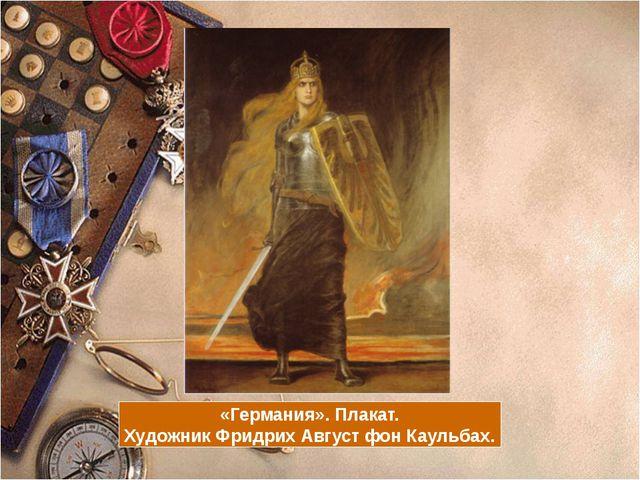 «Германия». Плакат. Художник Фридрих Август фон Каульбах.