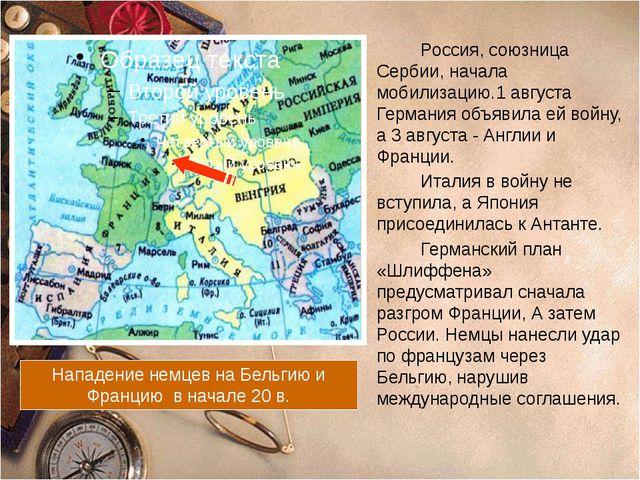 Россия, союзница Сербии, начала мобилизацию.1 августа Германия объявила ей в...
