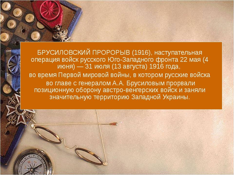 БРУСИЛОВСКИЙ ПРОРОРЫВ (1916), наступательная операция войск русского Юго-Зап...