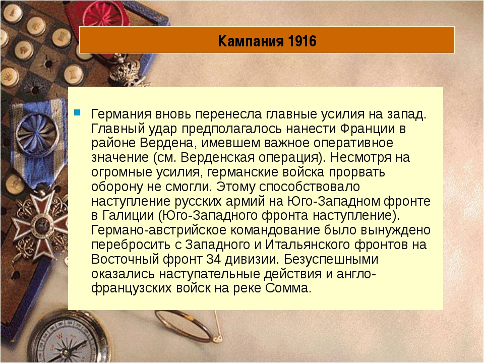 Кампания 1916 Германия вновь перенесла главные усилия на запад. Главный удар...