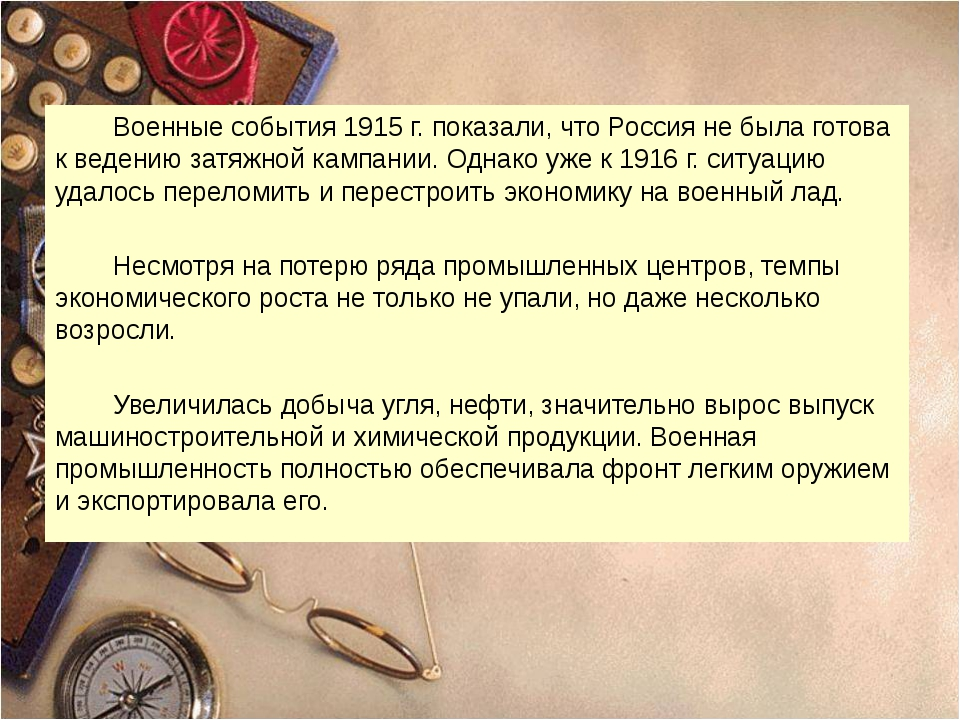 Военные события 1915 г. показали, что Россия не была готова к ведению затяжн...