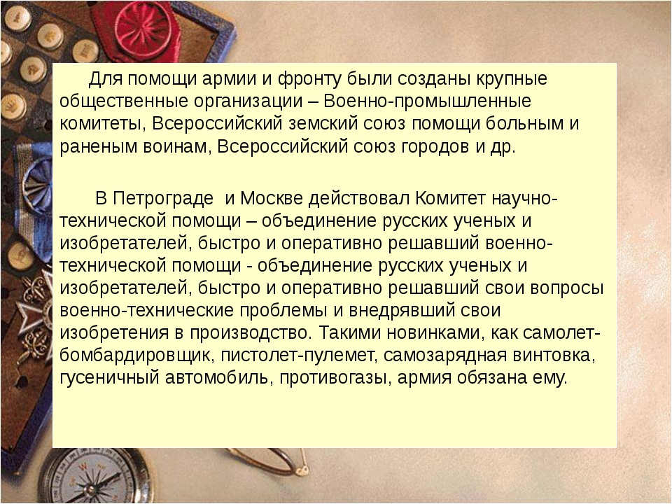 Для помощи армии и фронту были созданы крупные общественные организации – Во...