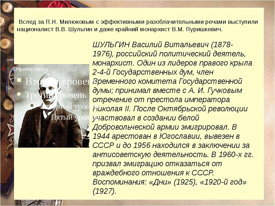 Вслед за П.Н. Милюковым с эффективными разоблачительными речами выступили на...