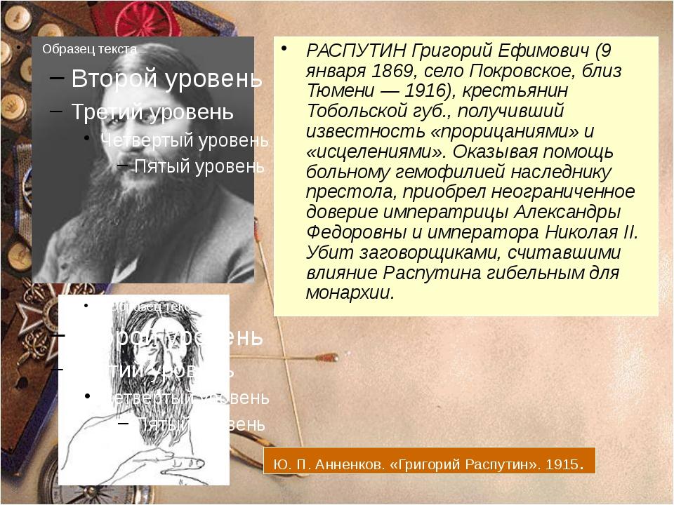 РАСПУТИН Григорий Ефимович (9 января 1869, село Покровское, близ Тюмени — 19...