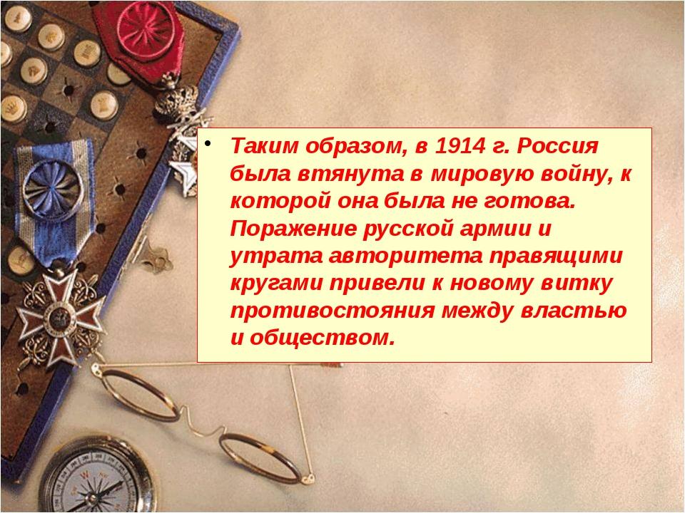 Таким образом, в 1914 г. Россия была втянута в мировую войну, к которой она...