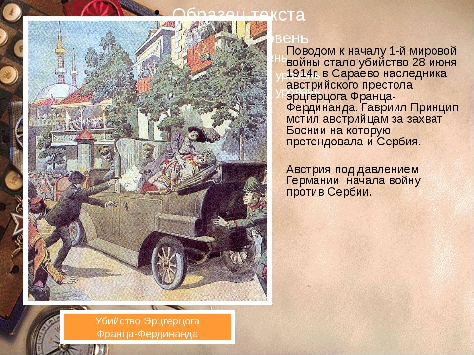 Поводом к началу 1-й мировой войны стало убийство 28 июня 1914г. в Сараево н...