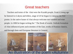 Teachers and tutors of the Abai were the Kazakh people. From a young age he