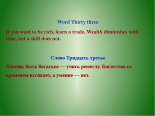Word Thirty three If you want to be rich, learn a trade. Wealth diminishes w