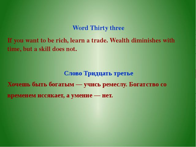 Word Thirty three If you want to be rich, learn a trade. Wealth diminishes w...
