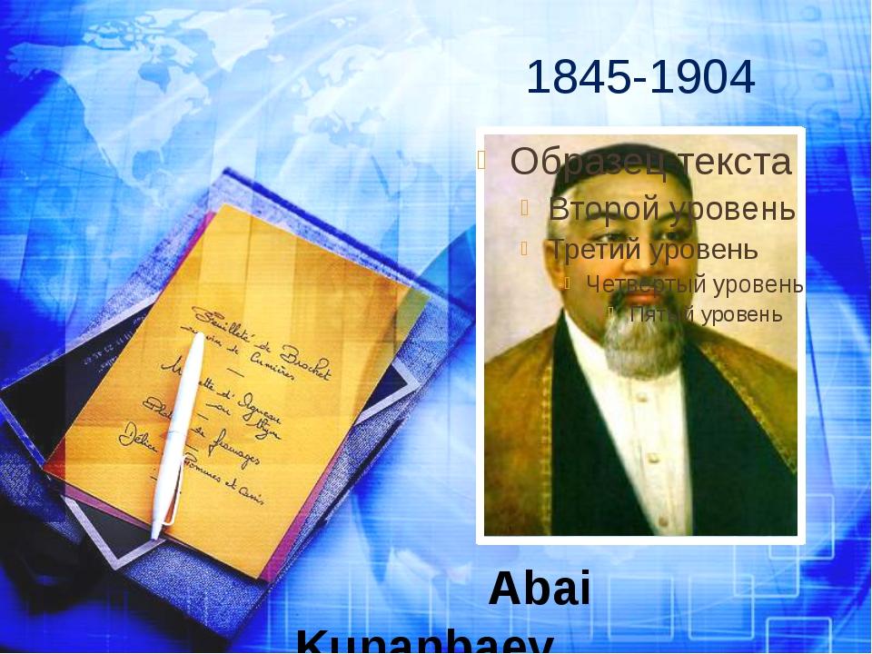 1845-1904 Abai Kunanbaev