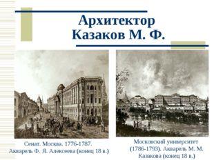 Архитектор Казаков М. Ф. Сенат. Москва. 1776-1787. Акварель Ф. Я. Алексеева (
