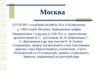 Москва КУСКОВО, усадебный ансамбль 18 в. в Подмосковье (с 1960 в черте Москвы