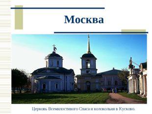 Москва Церковь Всемилостивого Спаса и колокольня в Кусково.