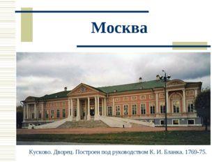 Москва Кусково. Дворец. Построен под руководством К. И. Бланка. 1769-75.