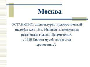 Москва ОСТАНКИНО, архитектурно-художественный ансамбль кон. 18 в. (бывшая под