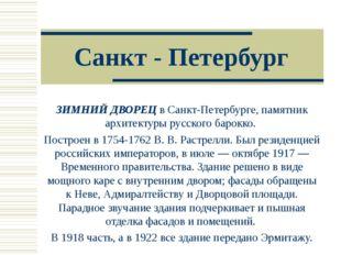 Санкт - Петербург ЗИМНИЙ ДВОРЕЦ в Санкт-Петербурге, памятник архитектуры русс