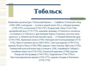Тобольск Памятники архитектуры: Тобольский Кремль — Софийско-Успенский собор