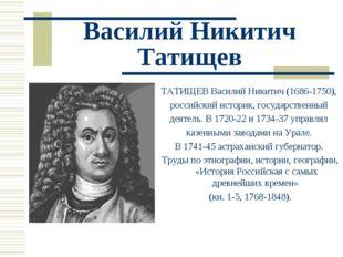 Василий Никитич Татищев ТАТИЩЕВ Василий Никитич (1686-1750), российский истор