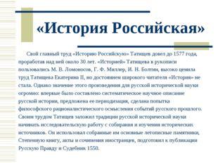 «История Российская» Свой главный труд «Историю Российскую» Татищев довел до
