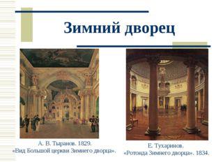 Зимний дворец А. В. Тыранов. 1829. «Вид Большой церкви Зимнего дворца». Е. Ту