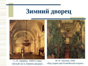 Зимний дворец С. К. Зарянко. 1840-е годы. «Белый зал в Зимнем дворце». М. И.