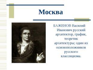 Москва БАЖЕНОВ Василий Иванович русский архитектор, график, теоретик архитект