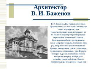 Архитектор В. И. Баженов В. И. Баженов. Дом Пашкова (Москва). При строительст