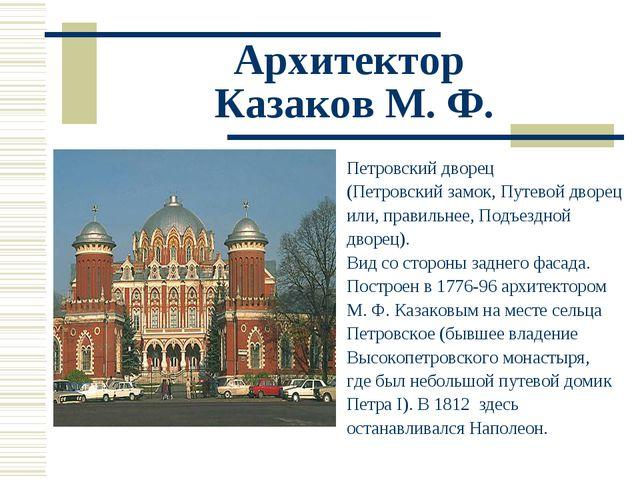 Архитектор Казаков М. Ф. Петровский дворец (Петровский замок, Путевой дворец...