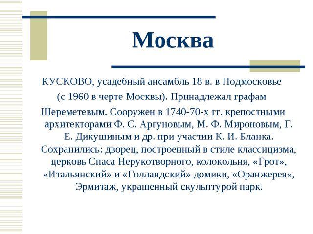 Москва КУСКОВО, усадебный ансамбль 18 в. в Подмосковье (с 1960 в черте Москвы...