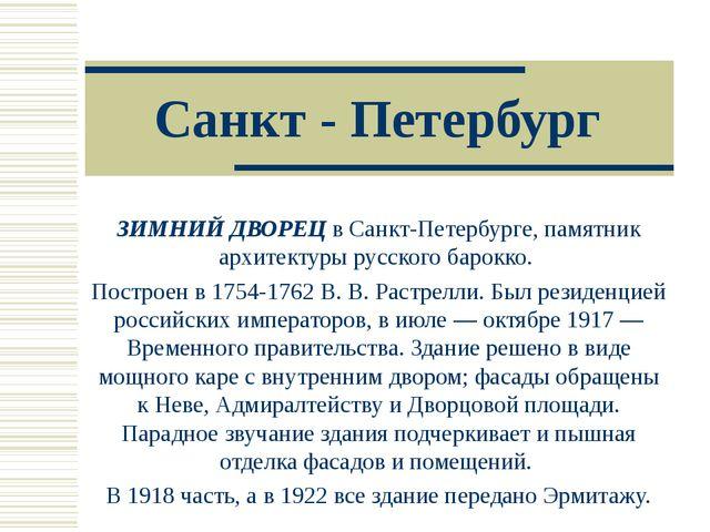 Санкт - Петербург ЗИМНИЙ ДВОРЕЦ в Санкт-Петербурге, памятник архитектуры русс...