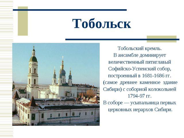 Тобольск Тобольский кремль. В ансамбле доминирует величественный пятиглавый С...