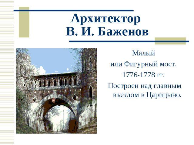 Архитектор В. И. Баженов Малый или Фигурный мост. 1776-1778 гг. Построен над...