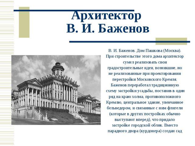 Архитектор В. И. Баженов В. И. Баженов. Дом Пашкова (Москва). При строительст...
