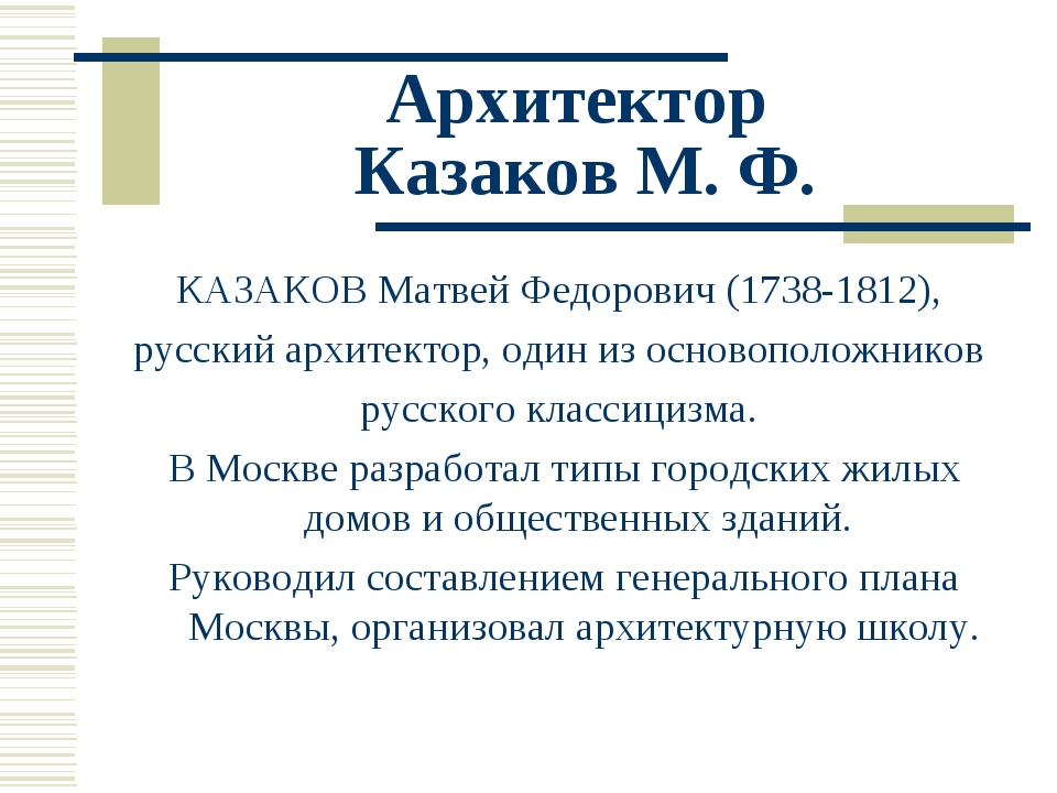 Архитектор Казаков М. Ф. КАЗАКОВ Матвей Федорович (1738-1812), русский архите...