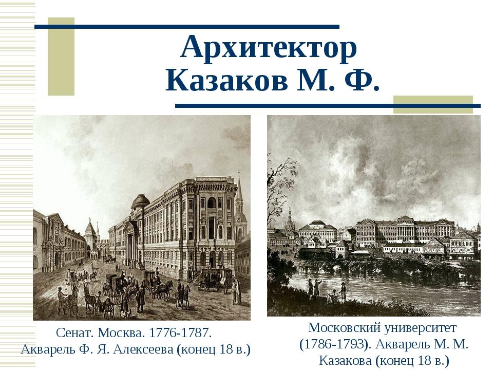 Архитектор Казаков М. Ф. Сенат. Москва. 1776-1787. Акварель Ф. Я. Алексеева (...