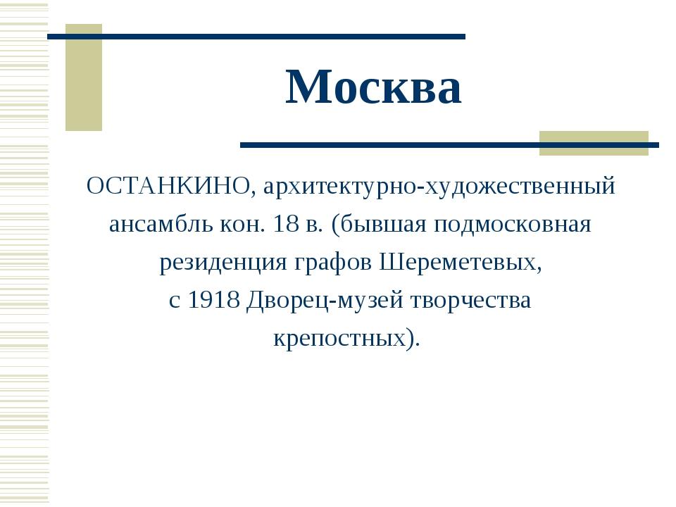 Москва ОСТАНКИНО, архитектурно-художественный ансамбль кон. 18 в. (бывшая под...
