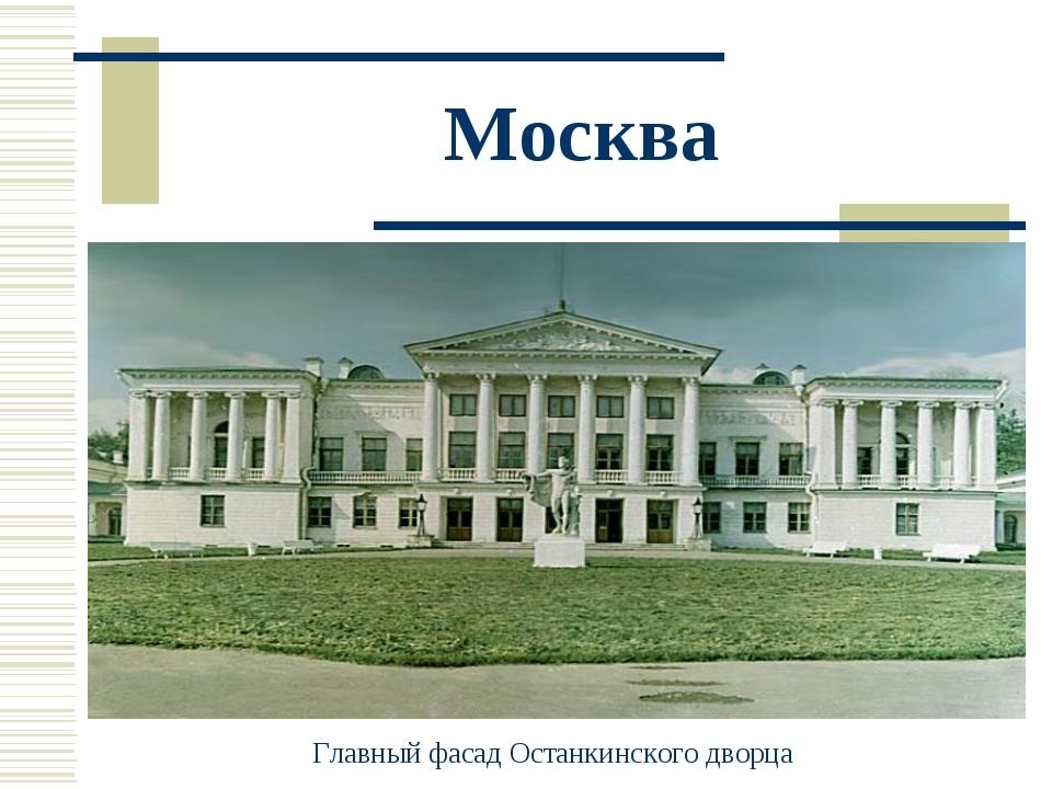 Москва Главный фасад Останкинского дворца