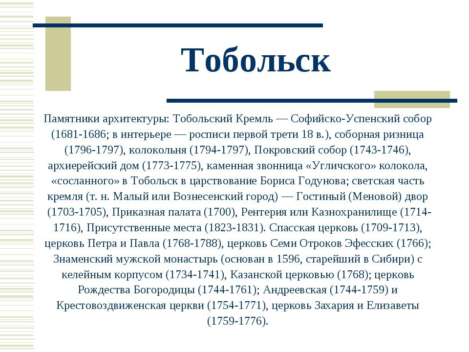 Тобольск Памятники архитектуры: Тобольский Кремль — Софийско-Успенский собор...