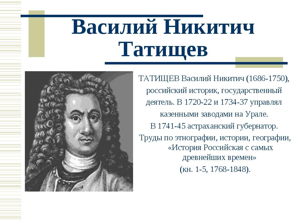 Василий Никитич Татищев ТАТИЩЕВ Василий Никитич (1686-1750), российский истор...