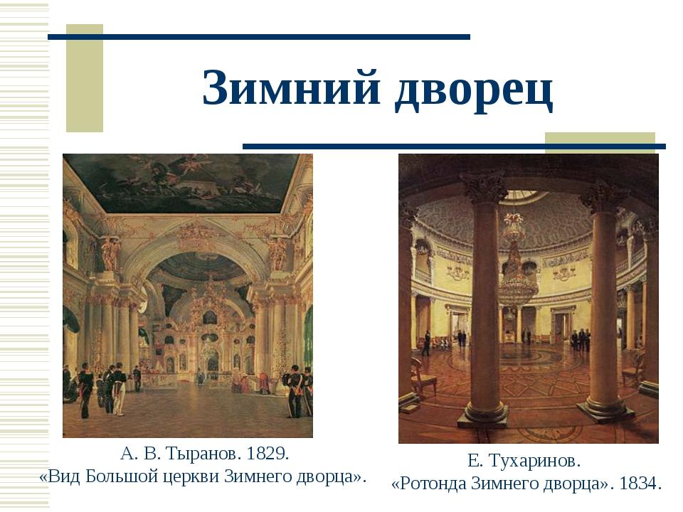 Зимний дворец А. В. Тыранов. 1829. «Вид Большой церкви Зимнего дворца». Е. Ту...