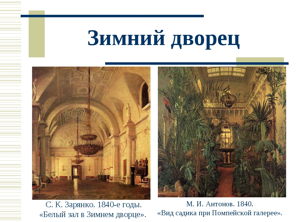 Зимний дворец С. К. Зарянко. 1840-е годы. «Белый зал в Зимнем дворце». М. И....