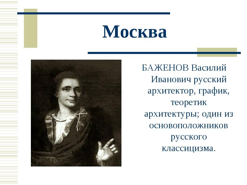 Москва БАЖЕНОВ Василий Иванович русский архитектор, график, теоретик архитект...