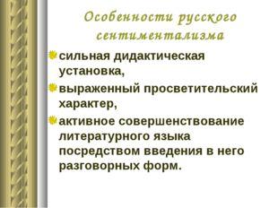 Особенности русского сентиментализма сильная дидактическая установка, выражен