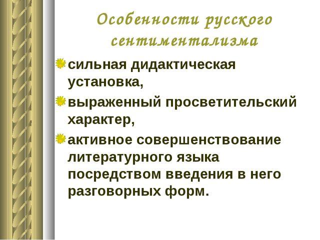 Особенности русского сентиментализма сильная дидактическая установка, выражен...