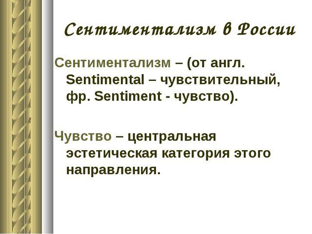 Сентиментализм в России Сентиментализм – (от англ. Sentimental – чувствительн...