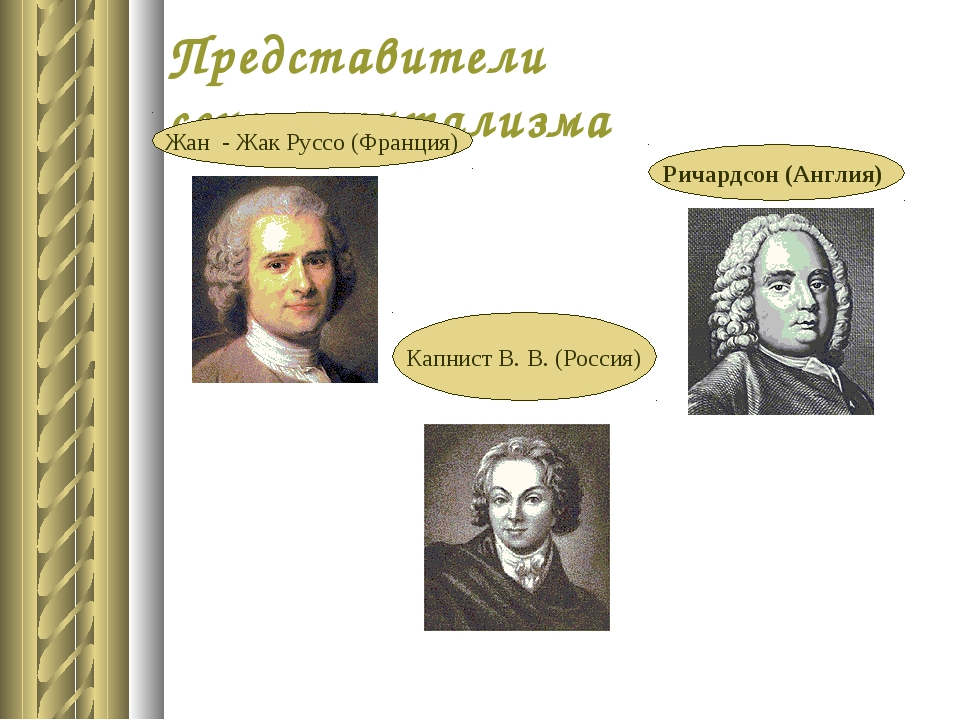 Представители сентиментализма Ричардсон (Англия) Жан - Жак Руссо (Франция) Ка...