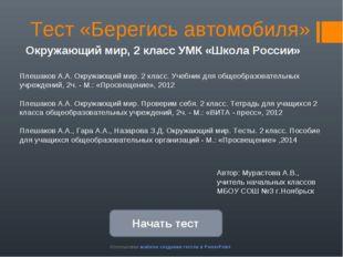 Тест «Берегись автомобиля» Окружающий мир, 2 класс УМК «Школа России» Начать