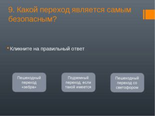 9. Какой переход является самым безопасным? Кликните на правильный ответ Подз